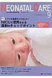 ネオネイタルケア 29-9 2016.9 新生児医療と看護専門誌