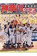 高校野球神奈川グラフ 2016