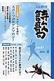 季刊 ことばの翼 詩歌句 (47)