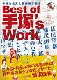 手塚治虫文化賞作家が選ぶ Best of 手塚's Work