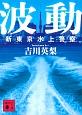 波動 新東京水上警察