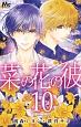 菜の花の彼-ナノカノカレ- (10)