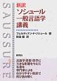 新訳・ソシュール 一般言語学講義