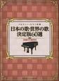メロディー+ピアノ伴奏 日本の歌・世界の歌 決定版60選 全曲日本語詞付