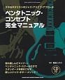 ペンタトニック・コンセプト完全マニュアル CD付 Jazz guitar book presents デキるギタリストのジャズ・アドリブ・アプローチ