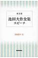 池田大作全集スピーチ<普及版> 2005 (2)