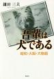 吾輩は犬である 昭和・大阪・犬物語