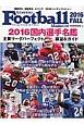 アメリカンフットボールマガジン 国内選手名鑑 2016