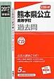 熊本県公立高等学校 公立高校入試対策シリーズ CD付 2017
