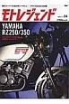 モトレジェンド ヤマハRZ250/350 開発ストーリーから読み解くバイクと人(4)