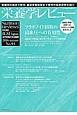 栄養学レビュー<日本語版> 24-4 2016summer Nutrition Reviews(93)