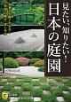 見たい、知りたい!日本の庭園 写真と図解でわかる!「名園」の見方・楽しみ方