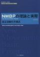 NMBPの理論と実際 自立活動の方程式<改訂版>