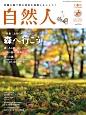 自然人 2016秋 北陸 人と自然の見聞録。(50)