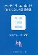 ホテリエ向け「おもてなし外国語会話」 英語中国語韓国語 実用フレーズ77