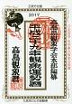 観象運勢暦 平成29年