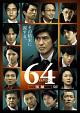 64-ロクヨン-後編(通常版)
