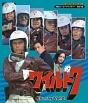 望月三起也先生追悼企画 甦るヒーローライブラリー 第21集 ワイルド7 Vol.2