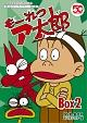 連載開始50周年記念 想い出のアニメライブラリー 第64集 もーれつア太郎 DVD-BOX デジタルリマスター版 BOX2