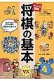 マンガ図解・将棋の基本