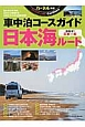 車中泊コースガイド 日本海ルート カーネル特選! 目指せ!日本ひと筆書き