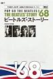 ビートルズ・ストーリー 1968 (6)