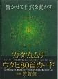 カタカムナ ウタヒ80首カード