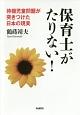 保育士がたりない! 待機児童問題が突きつけた日本の現実