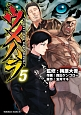ウメハラ FIGHTING GAMERS! (5)