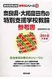 奈良県・大和高田市の特別支援学校教諭参考書 2018 教員採用試験参考書シリーズ12