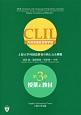 CLIL 授業と教材 内容言語統合型学習(3)