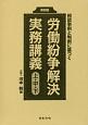 労働紛争解決実務講義<第四版> 相談事例と判例に基づく