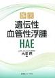 難病 遺伝性血管性浮腫(HAE)