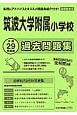 筑波大学附属小学校 過去問題集 平成29年度版