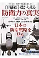 自衛隊兵器から見る 防衛力の真実 日本有事、西太平洋危機に備えよ!