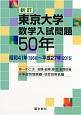 東京大学 数学入試問題50年<新訂> 昭和41年(1966)~平成27年(2015)