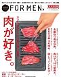 "Hanako FOR MEN<特別保存版> 肉が好き。 ホントのホントに""旨い肉""、発見!"