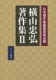 横山忠弘著作集 (2)