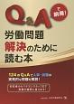 Q&Aで納得!労働問題解決のために読む本