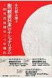 脱「戦後日本」のナショナリズム 90年代以降の三つの流れ