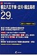 都立八王子東・立川・国立高校 高校別入試問題シリーズ 平成29年