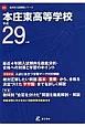 本庄東高等学校 高校別入試問題シリーズ 平成29年