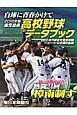 鹿児島県高校野球データブック 2016 白球に青春かけて