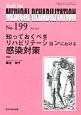 MEDICAL REHABILITATION 2016.8 知っておくべき リハビリテーションにおける感染対策 Monthly Book(199)