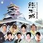 日本コロムビア歌謡吟詠集 熊本城