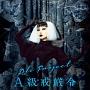 A級戒厳令(DVD付)