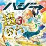 超ハジバム3。(DVD付)