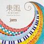 東風-KOCHI- -Wind from the Orient