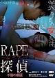 RAPE探偵 不倫の部屋