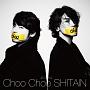 Choo Choo SHITAIN(DVD付)
